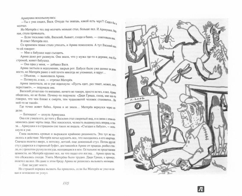 Иллюстрация 1 из 5 для Бывает... - Юрий Мамлеев | Лабиринт - книги. Источник: Лабиринт