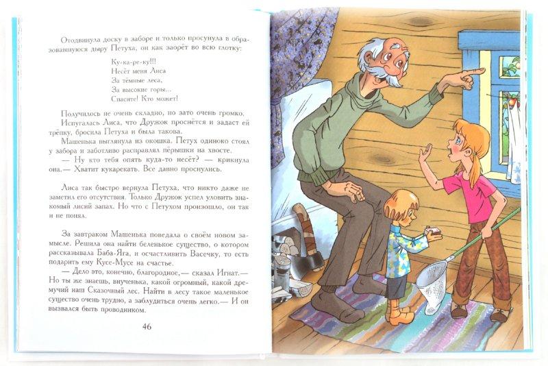 Иллюстрация 1 из 18 для Пять минут до счастья - Аркадий Шер | Лабиринт - книги. Источник: Лабиринт