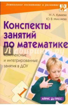 Конспекты занятий по математике. Комплексные и интегрированные занятия в ДОУ