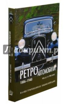 Ретроавтомобили 1886 - 1940. Иллюстрированная энциклопедия
