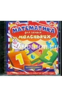 Zakazat.ru: Математика для самых маленьких (DVDpc).
