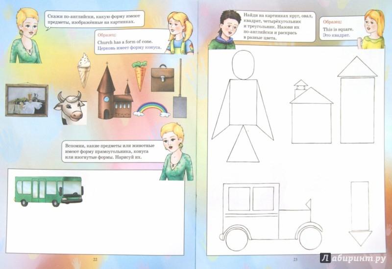Иллюстрация 1 из 10 для Какой Легкий Английский! World Around Us - Карпышева, Войнич | Лабиринт - книги. Источник: Лабиринт