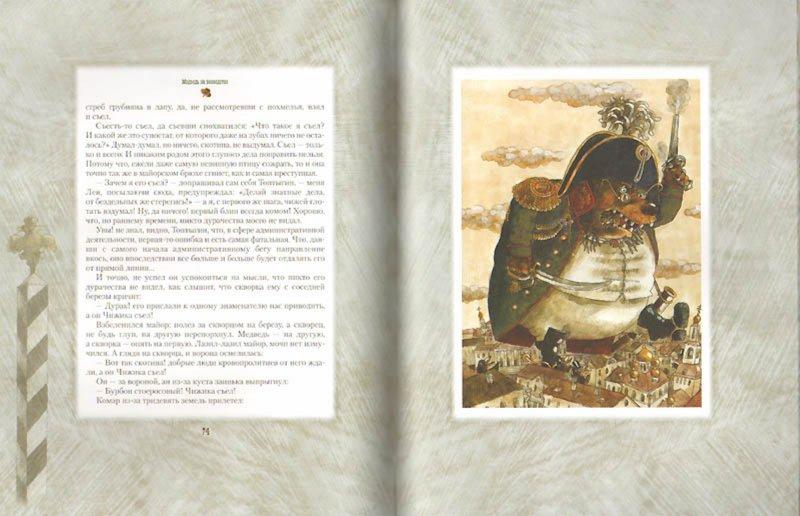 Иллюстрация 1 из 52 для Сказки - Михаил Салтыков-Щедрин | Лабиринт - книги. Источник: Лабиринт