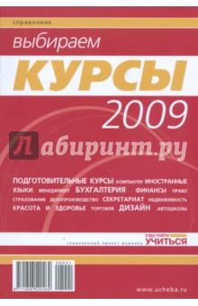 Выбираем курсы 2009