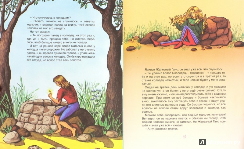 Иллюстрация 1 из 30 для Сказки братьев Гримм - Гримм Якоб и Вильгельм   Лабиринт - книги. Источник: Лабиринт