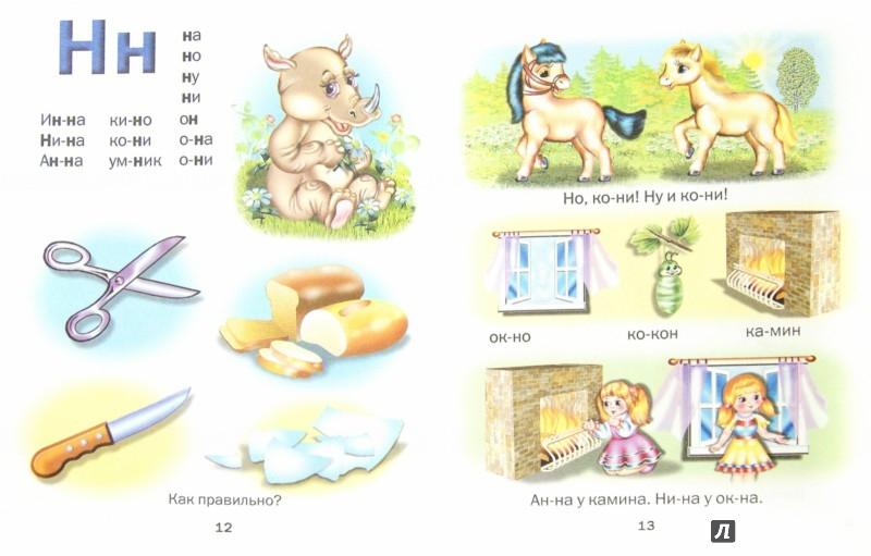 Иллюстрация 1 из 7 для Букварик. Первые уроки с мамой - Елена Агинская | Лабиринт - книги. Источник: Лабиринт