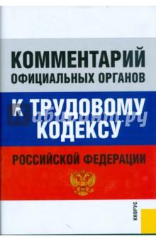 Комментарий официальных органов к Трудовому кодексу Российской Федерации