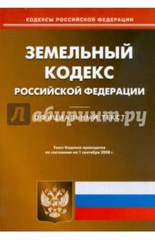 Земельный кодекс Российской Федерации на 1.09.08