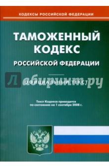 Таможенный кодекс Российской Федерации на 1.09.08