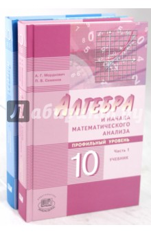 Алгебра и начала математического анализа. 10 класс. Комплект из 2-х частей. Учебник + задачник