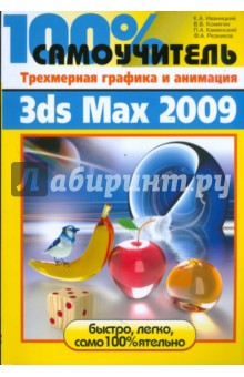 Трехмерная графика и анимация в 3ds Max 2009