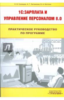 Практическое руководство по программе 1С: зарплата и управление персоналом 8.0