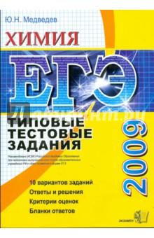 ЕГЭ 2009. Химия. Типовые тестовые задания