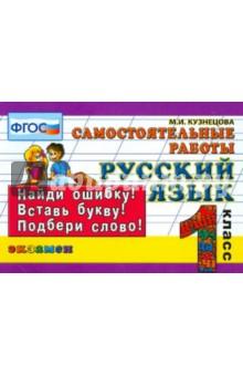 Русский язык. 1 класс. Самостоятельные работы. ФГОС