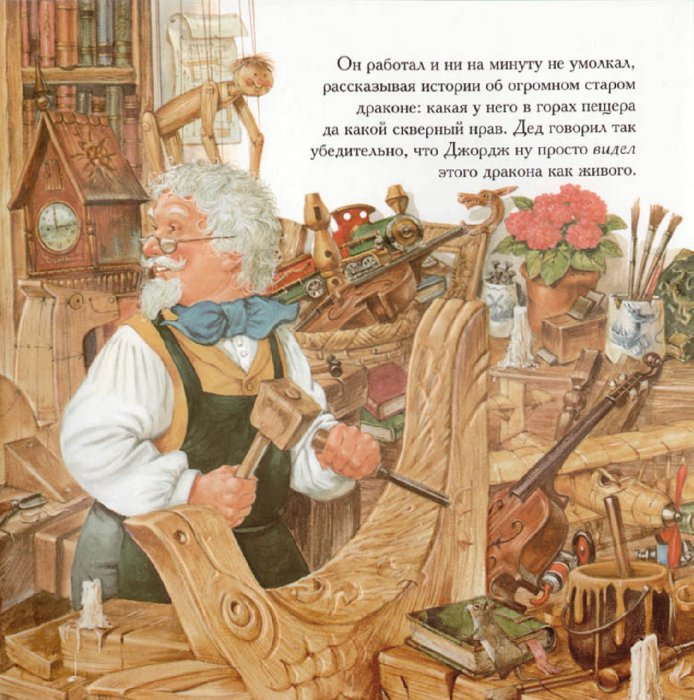 Иллюстрация 1 из 49 для Ну где же дракон? - Джейсон Хук | Лабиринт - книги. Источник: Лабиринт