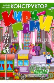 Киру-гами: Вокзал