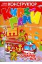 Киру-гами: Пожарная часть