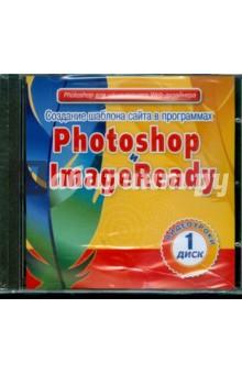 Создание шаблона сайта в программах Photoshop и ImageReady. Диск 1 (CDpc)