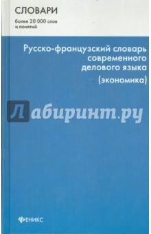 Русско-французский словарь современного делового языка (экономика)