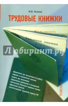Трудовые книжки