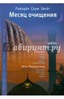 Месяц очищенияИслам<br>В книге освещаются все аспекты Священного месяца Рамадан.<br>Составитель: Ибн Мирзакарим ал-Карнаки.<br>