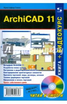 ArchiCAD 11 (+CD)Графика. Дизайн. Проектирование<br>Эта книга знакомит читателя с основными средствами и приемами работы с приложением ArchiCAD 11, признанным лидером программ для строительства и архитектуры. Изложение ориентировано на начинающего читателя и опирается на серии практических пошаговых процедур. Вначале в простой и доступной форме описан интерфейс программы, ее основные команды и настройки параметров. Далее излагается базовая техника работы с приложением. Шаг за шагом читатель выполняет основные операции построения настоящего дома, начиная от построения фундамента и кончая крышей и всеми архитектурными компонентами здания - окнами, лестницами, дверьми, крыльцом. Освоив приемы построения здания, читатель знакомится со средствами визуализации проекта, его оценки в разных видах и разрезах. Под конец описываются инструменты оформления и печати чертежей, т. е. средства, используемые на финальной стадии проектирования. Итак, читатель книги освоит все этапы проектно-конструкторских работ и сможет принимать участие в коммерческих проектах любого уровня. К книге приложен диск с видеокурсом, содержащим набор лекций, которые в живой и динамичной форме знакомят читателя с техникой работы с программой. Шаг за шагом на экране компьютера будет построено целое здание, и слушатель лекций сам убедится, насколько удобны и эффективны средства ArchiCAD, чтобы потом использовать его в своей практической деятельности.<br>