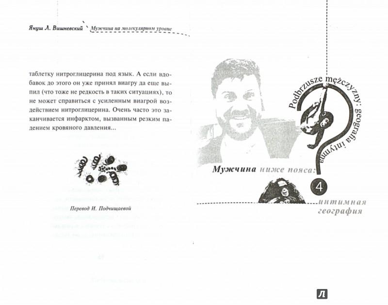 Иллюстрация 1 из 16 для Зачем нужны мужчины? - Януш Вишневский | Лабиринт - книги. Источник: Лабиринт