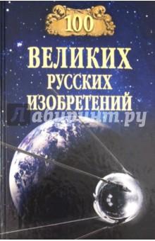 100 великих русских изобретений