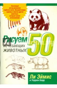Рисуем 50 исчезающих животныхХудожественное развитие дошкольников<br>Хотите убедиться, как легко рисовать, следуя методу шаг за шагом? Иллюстратор Ли Эймис предлагает вам попробовать изобразить 50 самых разных видов животных, которые находятся под угрозой исчезновения: бурого медведя, большую панду, горбатого кита, большеухую летучую мышь, а также таких уникальных существ, как паукообразная обезьяна.<br>