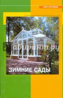 Зимние сады: Справочное пособие