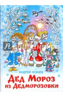 Дед Мороз из Дедморозовки. Книга первая. Школа снеговиков