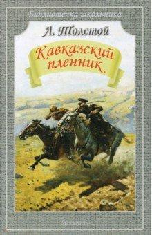 """Книга """"Кавказский пленник"""" - Лев ...: www.labirint.ru/books/177045"""