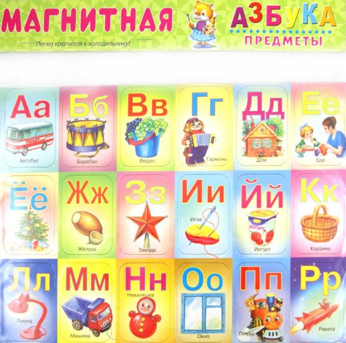 Иллюстрация 1 из 7 для Магнитная азбука. Предметы | Лабиринт - игрушки. Источник: Лабиринт