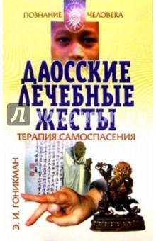 Гоникман Эмма Иосифовна Даосские лечебные жесты.Терапия самоспасасения