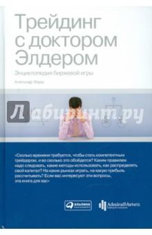 Энциклопедия трейдинга