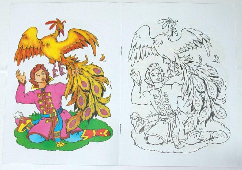 Иллюстрация 1 из 7 для Звери из сказки | Лабиринт - книги. Источник: Лабиринт