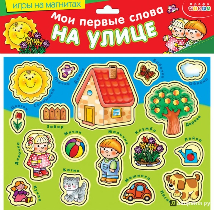 Иллюстрация 1 из 24 для Мои первые слова: На улице | Лабиринт - игрушки. Источник: Лабиринт