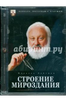 Лайтман Михаэль Семенович Строение мироздания (DVD)