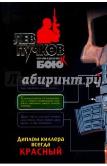 Пучков Лев Николаевич Диплом киллера всегда красный
