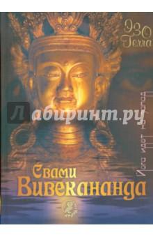 Вивекананда Свами Йога идет на Запад