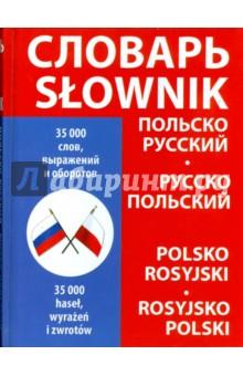 польский словарь - фото 11