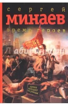 """Сергей Минаев """"Время героев"""""""
