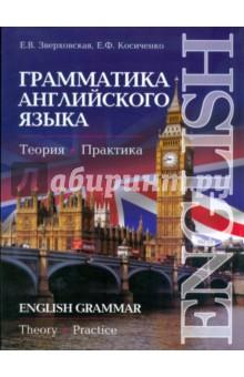 Грамматика Английского Языка Зверховская