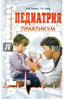 Ежова Наталья Николаевна, Ежов Геннадий Педиатрия. Практикум