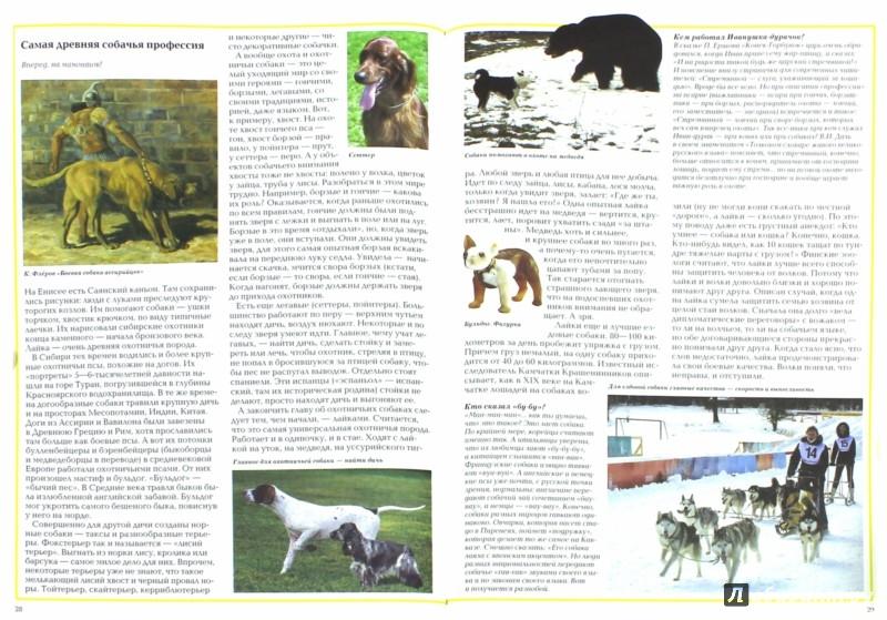 Иллюстрация 1 из 10 для Загадки собак - Светлана Лаврова | Лабиринт - книги. Источник: Лабиринт