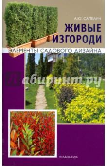 Живые изгороди. Элементы садового дизайна