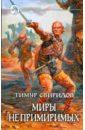 Свиридов Тимур