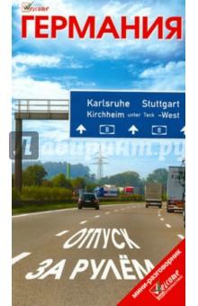 Германия. Отпуск за рулем. Путеводитель с мини-разговорником