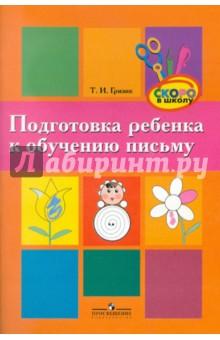 Подготовка ребенка к обучению письму. Пособие для родителей