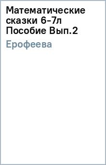 Математические сказки 6-7л Пособие Вып.2